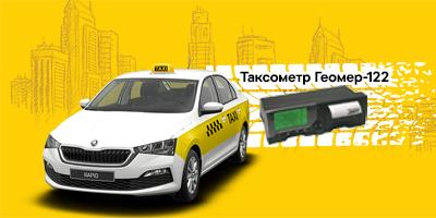 установка таксометра гомель_анонс
